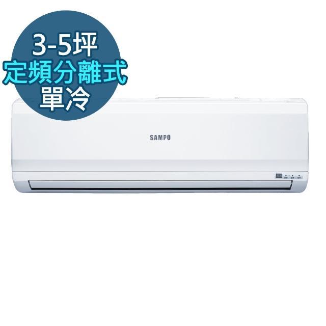 【SAMPO聲寶】3-5坪定頻單冷分離式冷氣(AU-PC22/AM-PC22)