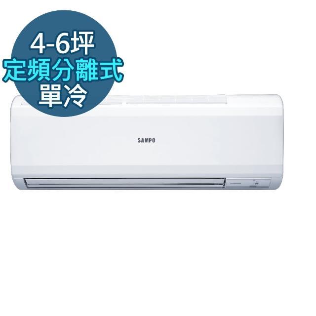 【SAMPO聲寶】4-6坪定頻單冷分離式冷氣(AU-PC28/AM-PC28)
