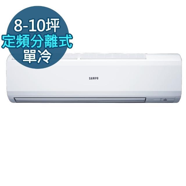【SAMPO聲寶】8-10坪定頻單冷分離式冷氣(AU-PC50/AM-PC50)