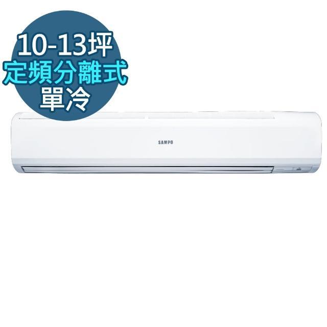 【SAMPO聲寶】10-13坪定頻單冷分離式冷氣(AU-PC63/AM-PC63)