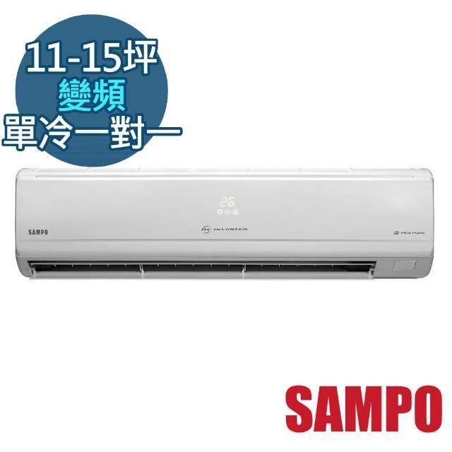 【SAMPO聲寶】11-15坪定頻單冷分離式冷氣(AU-PC72/AM-PC72)