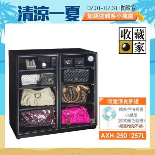 【收藏家】左右雙門257公升電子防潮箱(AXL-250)