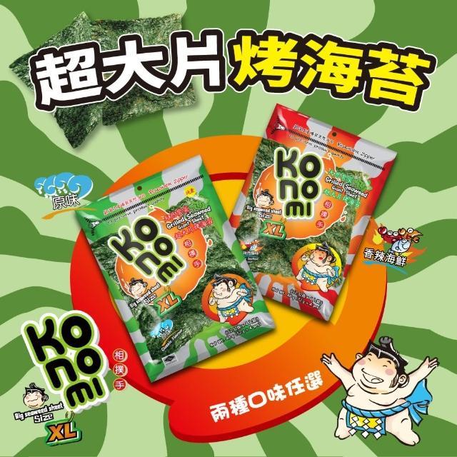 【KoNoMi相撲手】泰式海苔超大片烤海苔48g(原味/香辣海鮮)