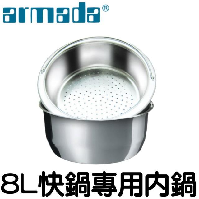 【Armada】《armada》 8L高級不鏽鋼快鍋專用內鍋(24CM)