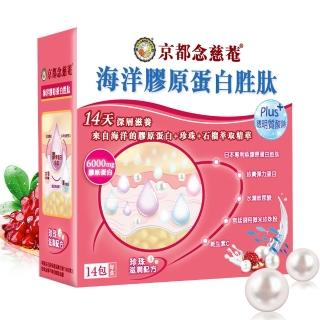 【京都念慈菴】海洋膠原蛋白胜月太PLUS珍珠粉(14包/盒)