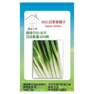 【蔬菜工坊】D02.四季蔥種子