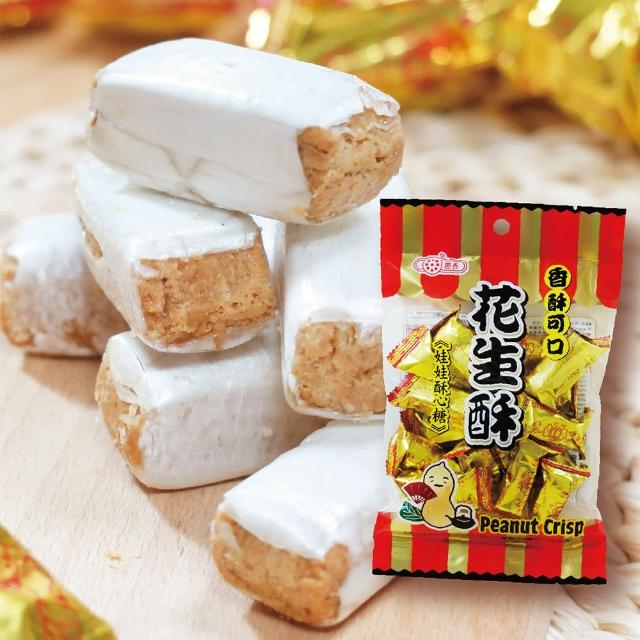 【惠香】花生酥200g全素食可用(娃娃酥中元普渡過年喜糖初一十五拜拜傳統美食零食花生糖團購)