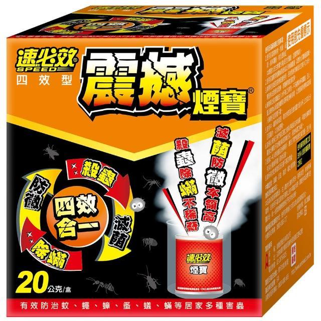 【速必效】震撼煙寶20公克(水蒸式殺蟲劑)