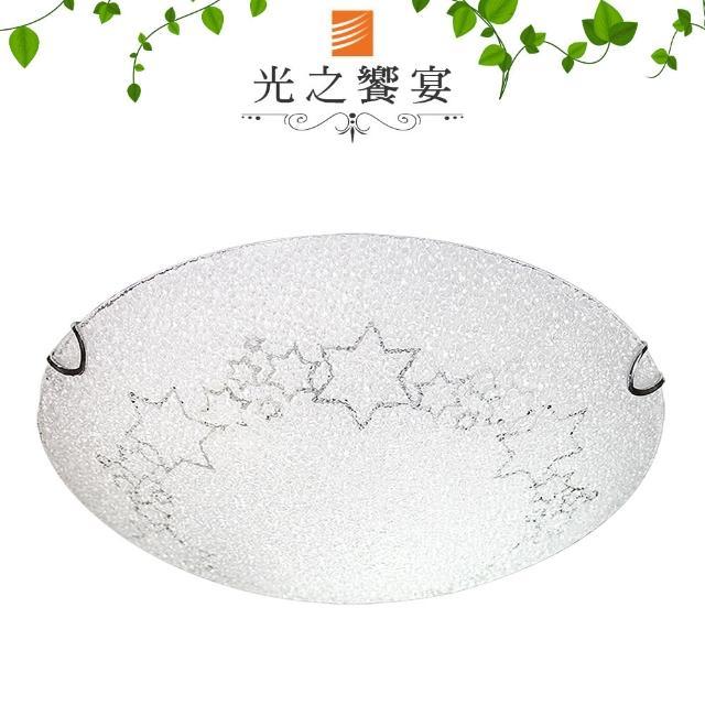 【光之饗宴】小星星2燈環型吸頂燈