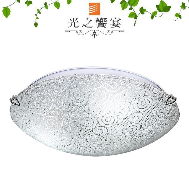 【光之饗宴】米娜2燈環型吸頂燈