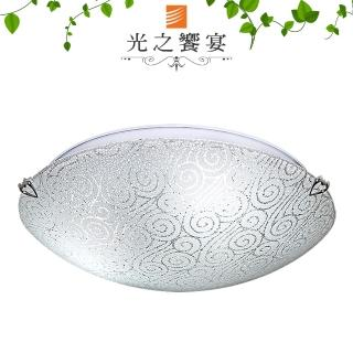 【光之饗宴】米娜 3+1 環型吸頂燈