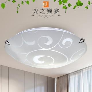【光之饗宴】馬賽 3+1環型吸頂燈