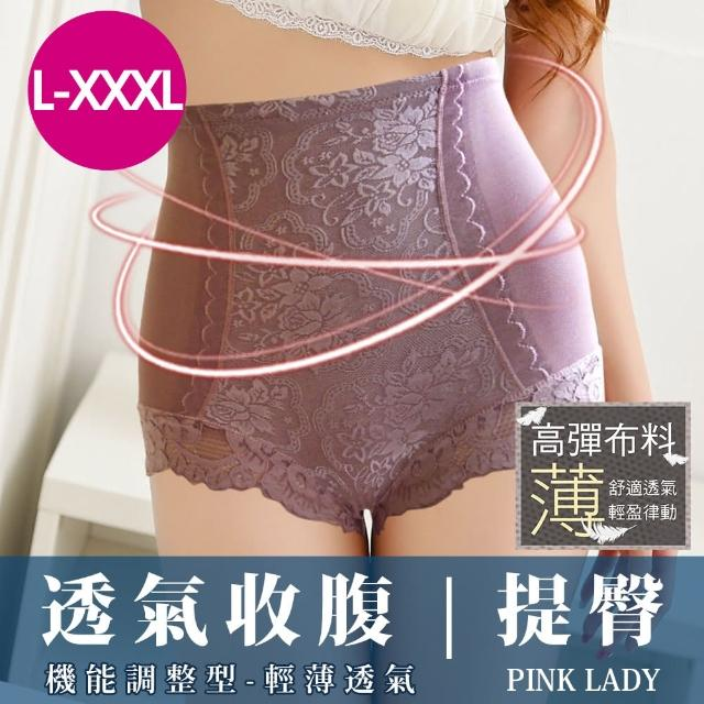 【PINK LADY】完美機能古典蕾絲花紋透氣提臀塑褲8733(豆沙)