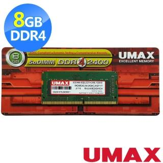 【UMAX】DDR4-2400 8GB 筆記型記憶體