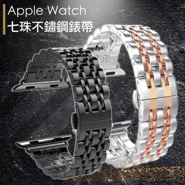 Apple Watch 不鏽鋼七珠蝶扣錶帶-贈拆錶器(玫瑰金-42mm)