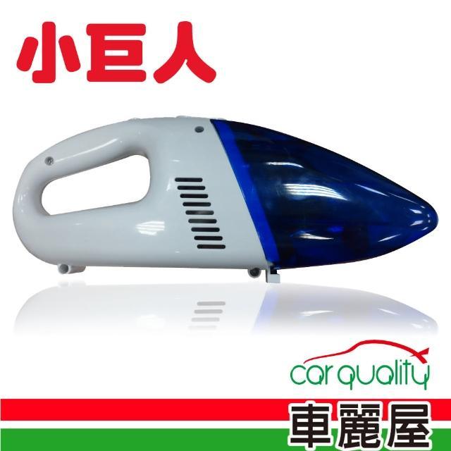 【小巨人】車用乾濕兩用吸塵器(TA-04)