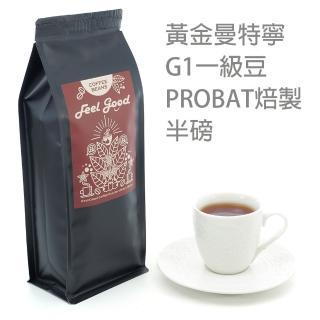 【101玩豆咖】黃金曼特寧-G1 TP(半磅.德國頂級PROBAT烘豆機焙製)
