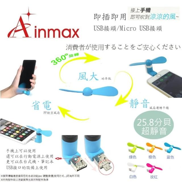 【CarryDrive】手機Smart Fan 便攜式手機風扇(iPhone Micro 兩用恕不提供選色)