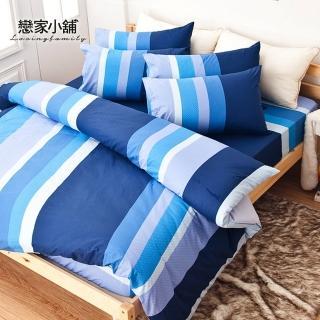 【戀家小舖】台灣製純棉兩用被床包組 海水藍(特大)