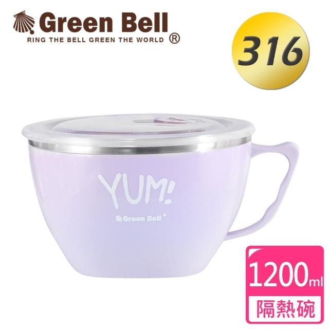 【GREEN BELL 綠貝】YUM!頂級316不鏽鋼超大容量隔熱泡麵碗(野莓紫)