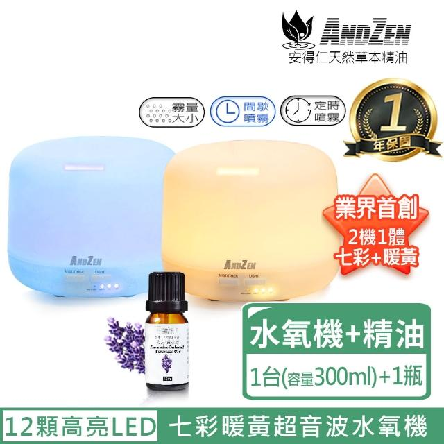 【ANDZEN】日系風格負離子水氧機AZ-2300七彩燈(贈來自澳洲單方純精油10mlx3瓶)