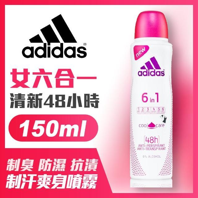 【adidas愛迪達】女用6效合一長效制汗爽身噴霧(150ml)