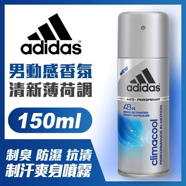 【adidas愛迪達】男用動感香氛制汗爽身噴霧(150ml)