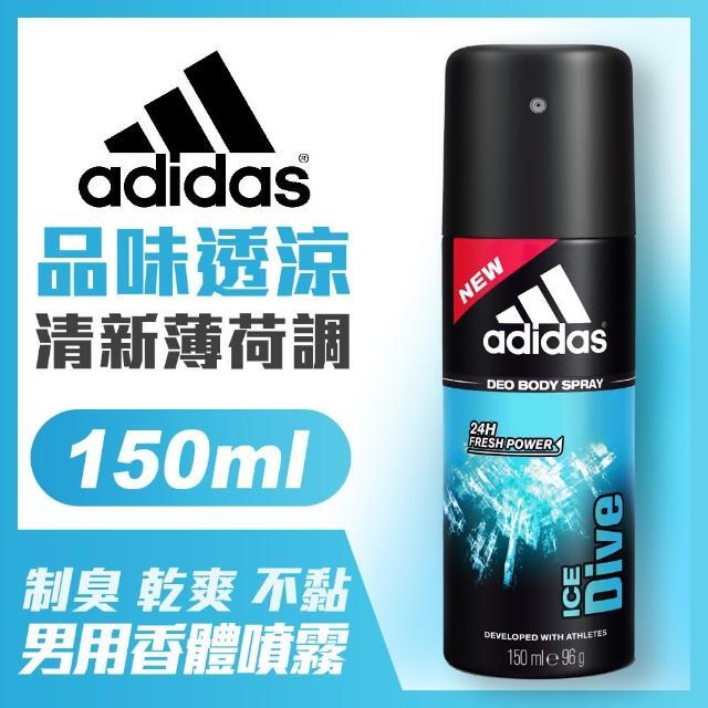 【adidas愛迪達】男用香體噴霧-品味透涼(150ml)