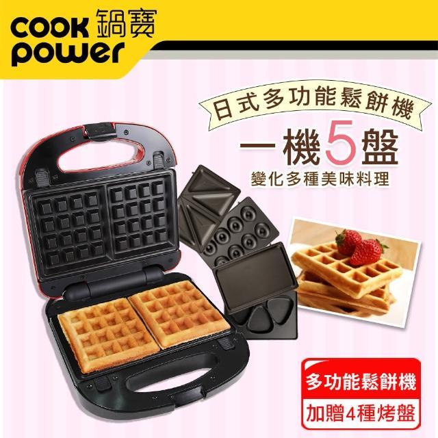 【鍋寶】美味多功能鬆餅機-贈綜合烤盤組(EO-MF2255MF2255Y0)