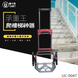 【U-cart 優卡得】鐵製折疊六輪手推車 UC-0047(爬樓梯  樓梯  手推車)