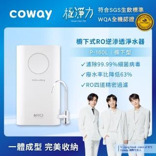 【Coway】一體成型櫥下式RO淨水器Circle P-160L(榮獲WQA金獎認證!)