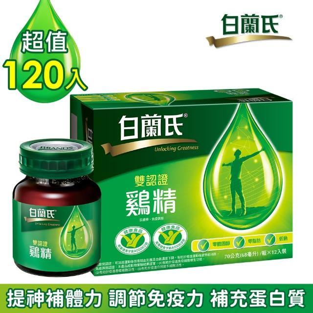【白蘭氏】傳統雞精120瓶(70g/瓶)