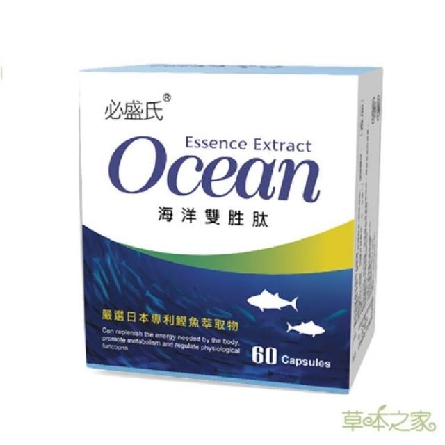 【草本之家】海洋雙胜60粒X1盒(鰹魚.白勺.薑黃.芹菜籽.奧勒岡草.桑葚)