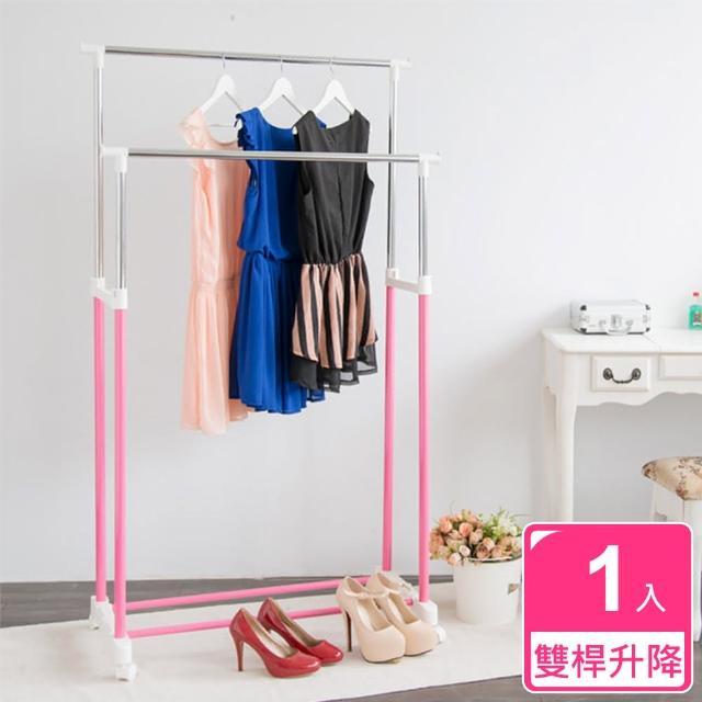【ikloo】彩漾雙桿升降曬衣架/曬衣桿