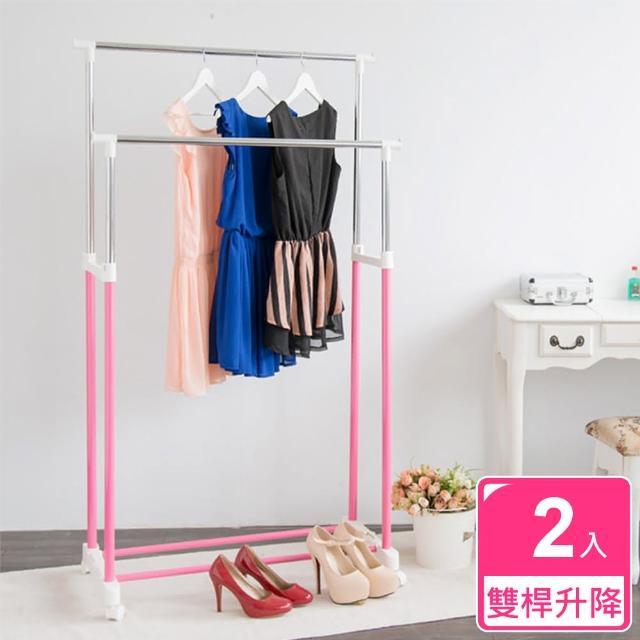 【ikloo】彩漾雙桿升降曬衣架/曬衣桿2入