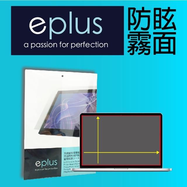【eplus】14吋筆電用霧面保護貼(309*174mm)