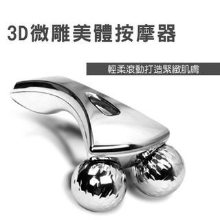 【Fujitek富士電通】頂級3D微雕美體按摩器
