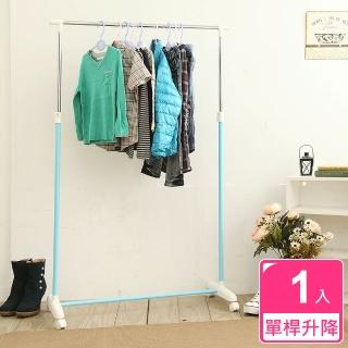 【ikloo】彩漾單桿升降曬衣架/曬衣桿