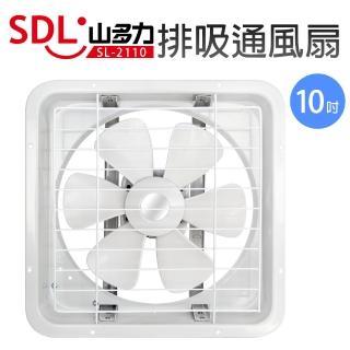 【山多力SDL】10吋排吸通風扇(SL-2110)