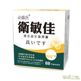 【草本之家】衛敏佳複合益生菌膠囊60粒(果寡糖龍根菌乳酸菌)