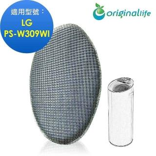 【Original Life 綠能環控清淨網】適用LG:PS-W309WI超淨化大白(長效可水洗★超淨化空氣清淨機濾網機濾網)