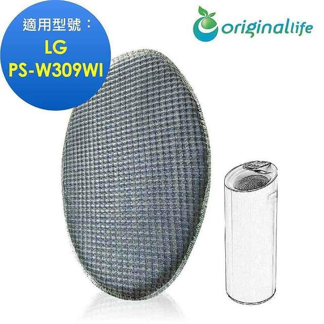 【Original Life 綠能環控清淨網】適用LG:PS-W309WI超淨化大白 超淨化空氣清淨機濾網★長效可水洗