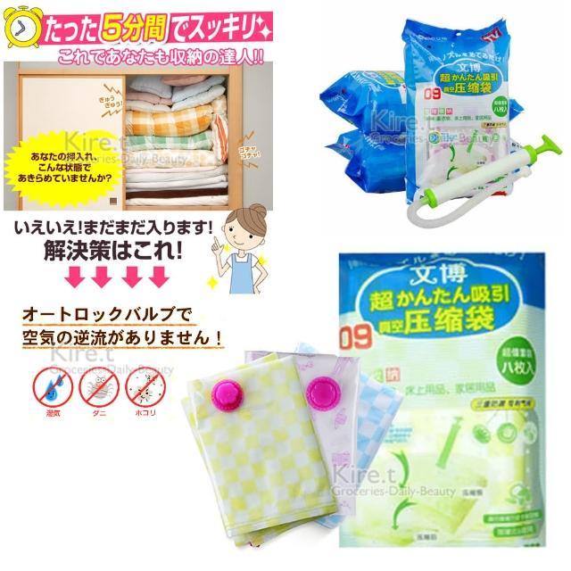 【kiret】超值8入送抽氣桶-4大4中加厚真空壓縮袋(衣服 收納 真空袋 收納袋 棉被袋 整理)
