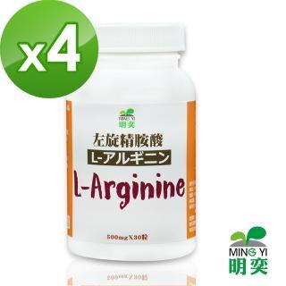 【明奕】左旋精胺酸X4罐(30粒/罐)