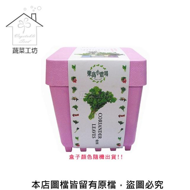 【蔬菜工坊004-D03】iPlant小農場系列-香菜