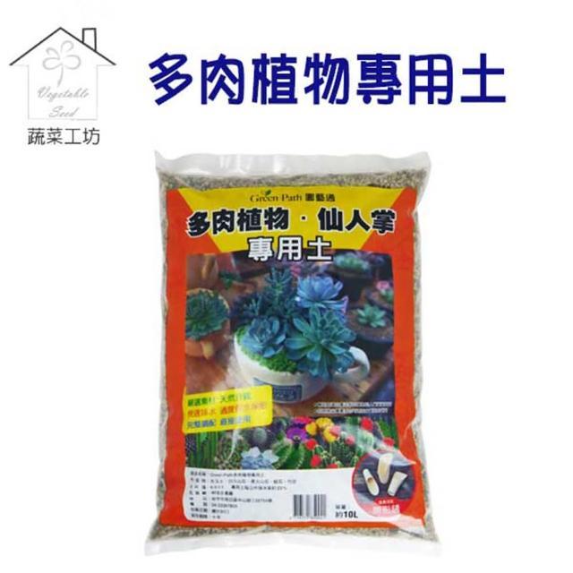 【蔬菜工坊001-A151】園藝多肉植物專用10公升