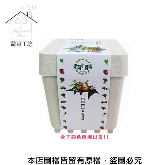 【蔬菜工坊004-D01】iPlant小農場系列-五彩辣椒