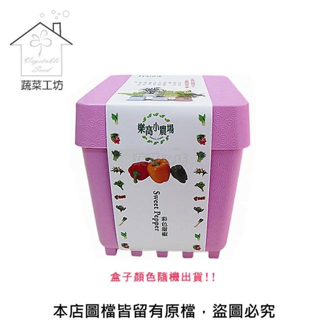【蔬菜工坊004-D02】iPlant小農場系列-彩色甜椒