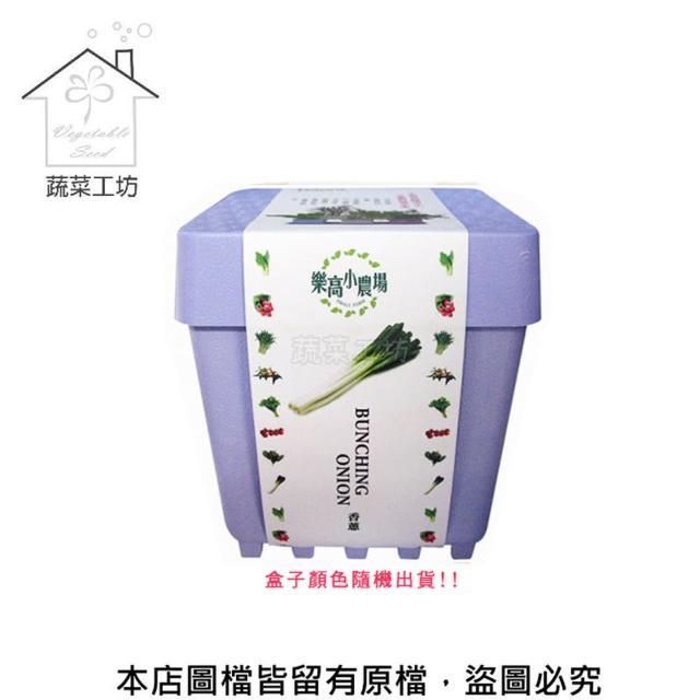 【蔬菜工坊004-D04】iPlant小農場系列-青蔥