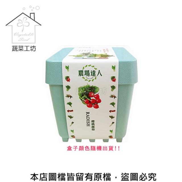 【蔬菜工坊004-D05】iPlant小農場系列-櫻桃蘿蔔